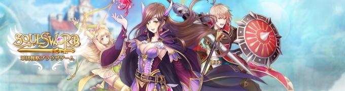 ブラウザオンラインゲーム『Soul Sword:ソウルソード』