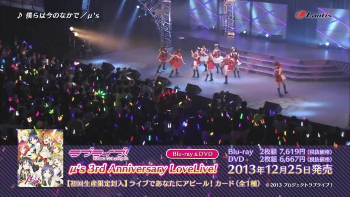 【試聴動画】ラブライブ! μ#39;s 3rd Anniversary LoveLive! Blu-ray_DVD.720p.mp4_000003336