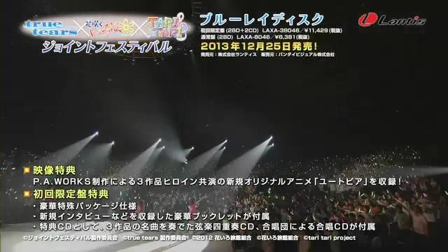 「LIVE BD『true tears×花咲くいろは×TARITARI ジョイントフェスティバル』」 ダイジェスト動画.360p.webm_000283083