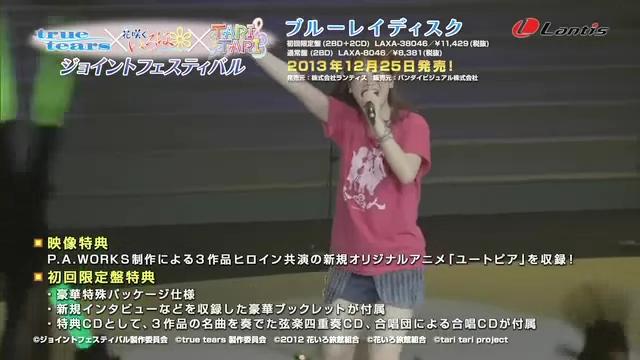 「LIVE BD『true tears×花咲くいろは×TARITARI ジョイントフェスティバル』」 ダイジェスト動画.360p.webm_000215816