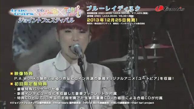 「LIVE BD『true tears×花咲くいろは×TARITARI ジョイントフェスティバル』」 ダイジェスト動画.360p.webm_000120554