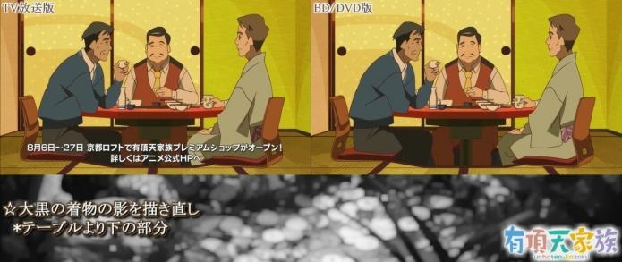 sm22329391 - 【有頂天家族】TV放送版・BD/DVD版比較動画 第三章(第04話-第05話).mp4_000189481