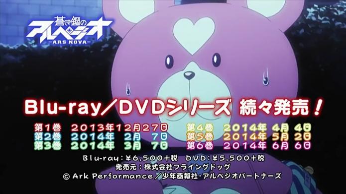 sm22436761 - 蒼き鋼のアルペジオBlu-rayamp;DVD発売CM.mp4_000093126