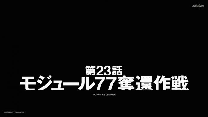 「革命機ヴァルヴレイヴ」次回予告23話.720p.mp4_000012846