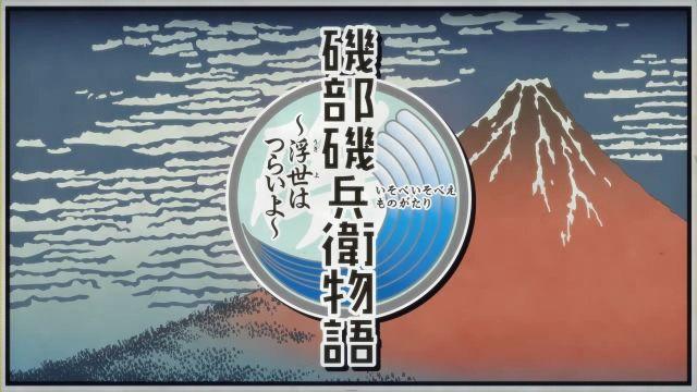 FLASHアニメ『磯部磯兵衛物語~浮世はつらいよ~』 第1話.360p.webm_000008750