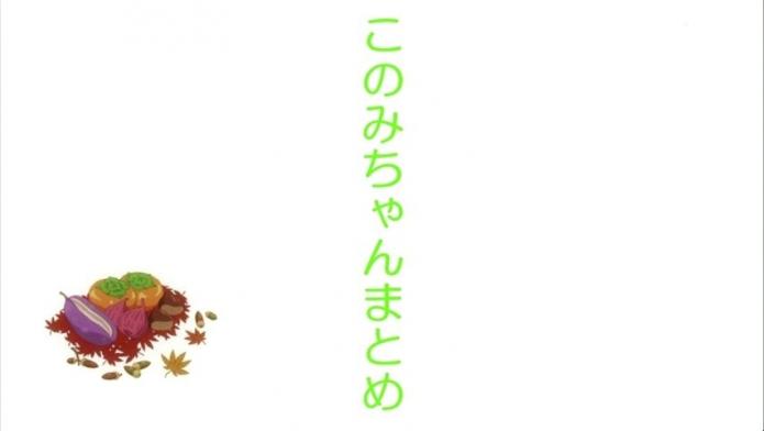 sm22553701 - このみちゃん まとめ【のんのんびより】.mp4_000001701