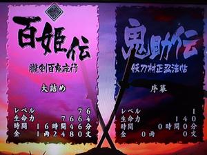【朧村正】百姫シナリオ クリア