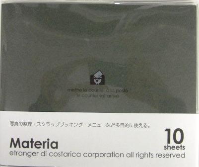マテリア黒
