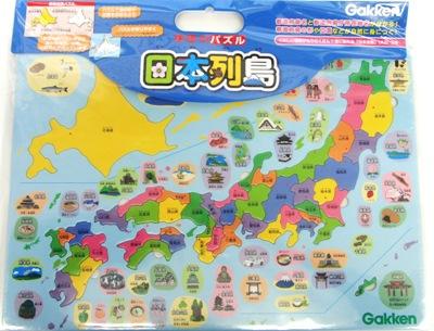 日本地図がっけん