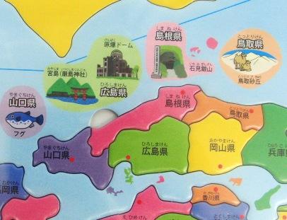 日本地図がっけん2