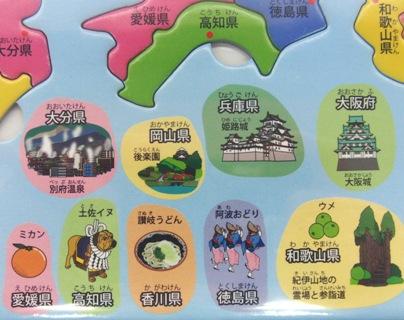 日本地図がっけん5