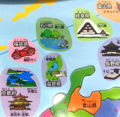 日本地図がっけん6