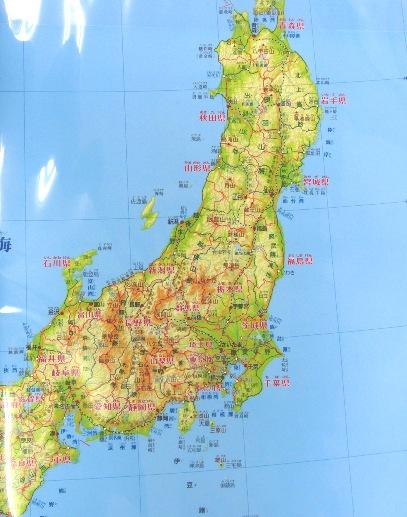日本地図がっけん7