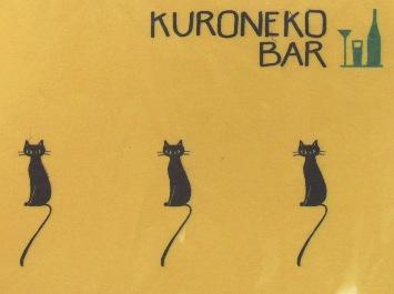 黒猫バー2