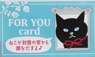 黒猫レタ2