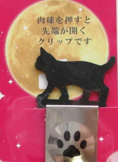 黒猫クリップ3