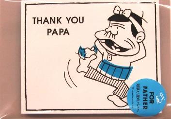 ばかぼんパパカード