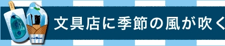 kisetu_syoka_1.jpg