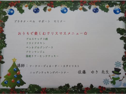 2012.12.11 ベルサポ 001