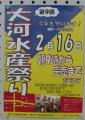 IMG_4745 水産祭のポスター