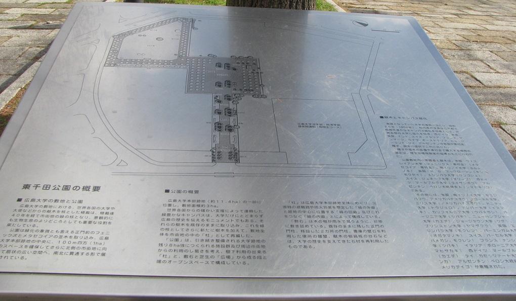 IMG_4817 東千田公園