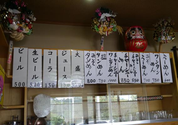 海麺メニュー