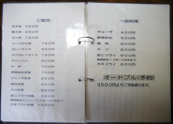 田楽メニュー3