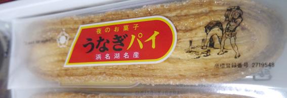 うなぎパイ1本(金メダル)