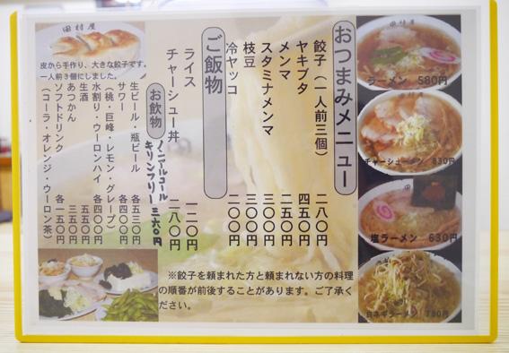 田村屋メニュー2