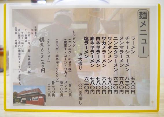 田村屋メニュー1
