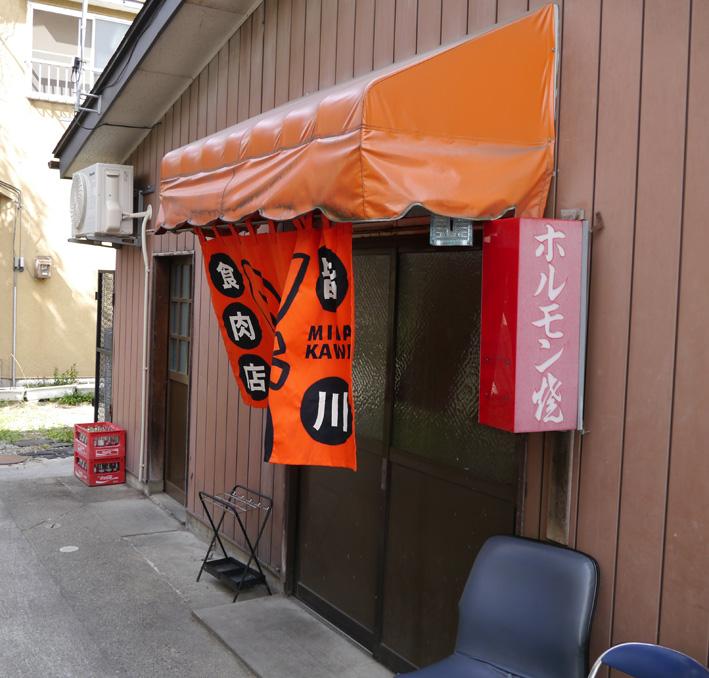 皆川食肉店入口
