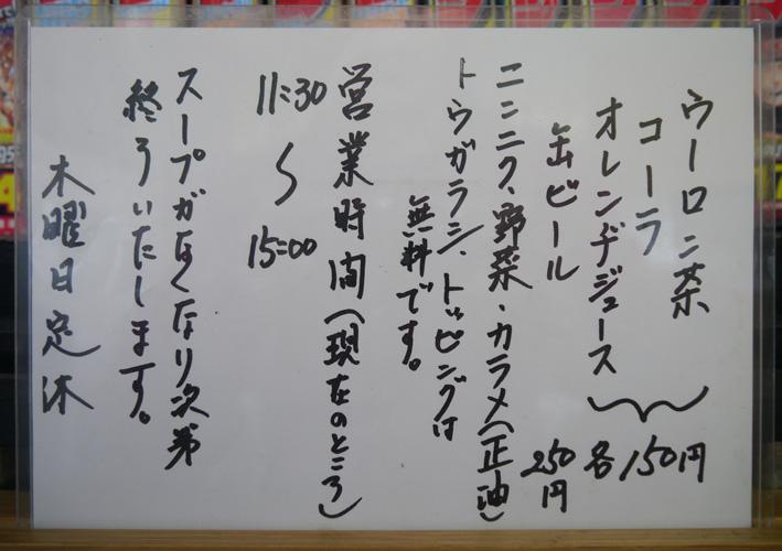 武蔵メニュー2