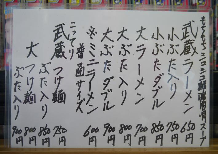 武蔵メニュー1