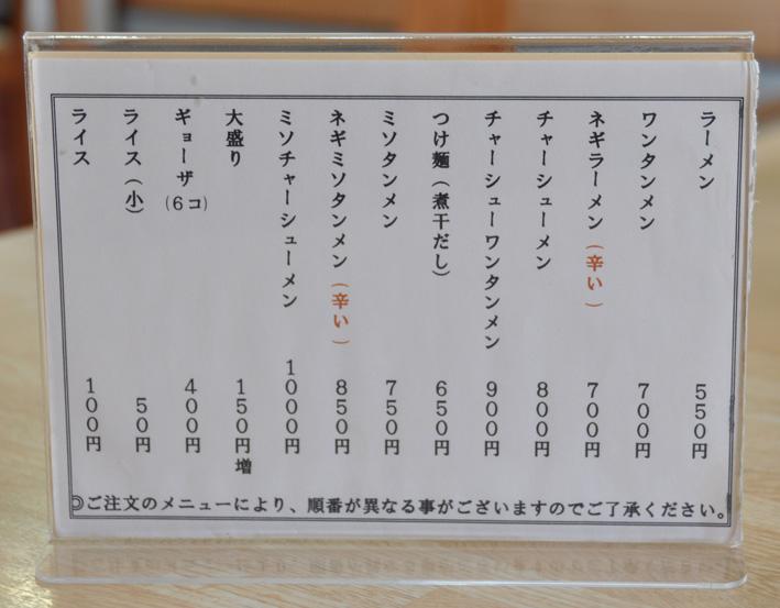 五蔵田メニュー2