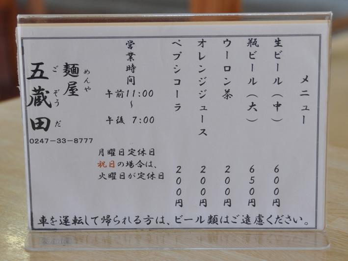 五蔵田メニュー1