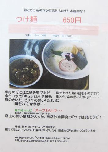 創つけ麺メニュー