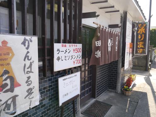 田楽外観平日メニュー