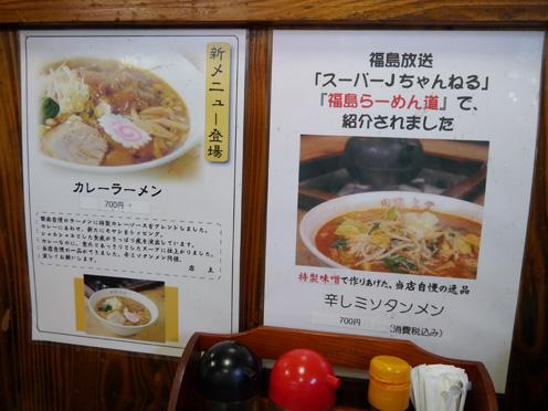 田楽メニュー2
