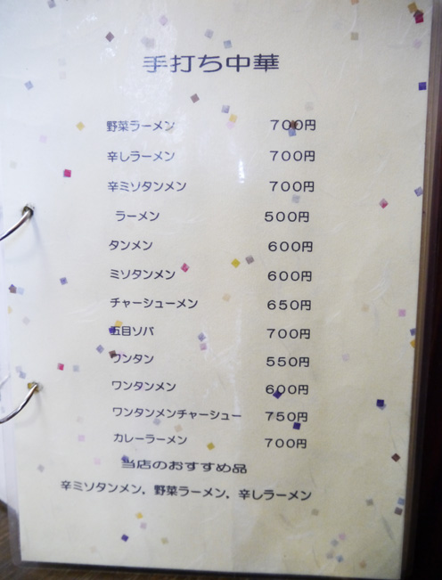 田楽メニュー1