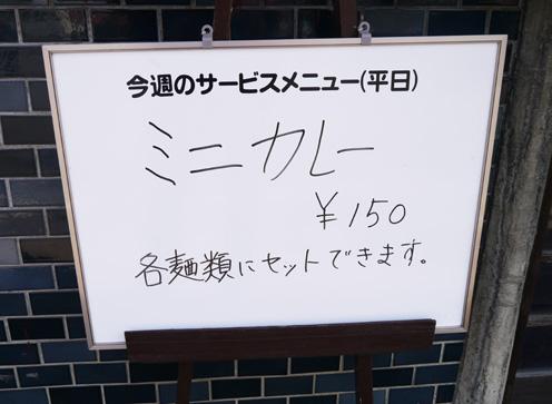 田楽カレー 150円