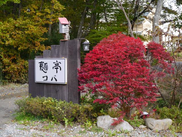 麺亭コバ入口