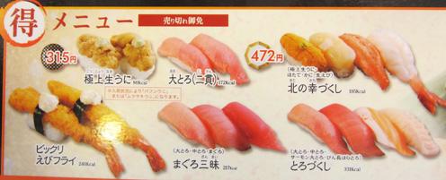 元気寿司メニュー1