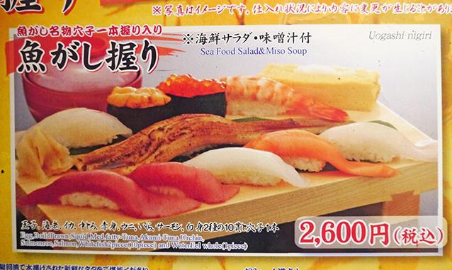 魚河岸寿司メニュー