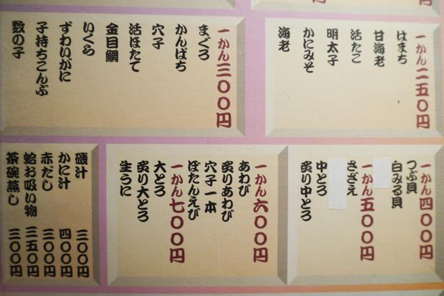 魚河岸寿司メニュー2
