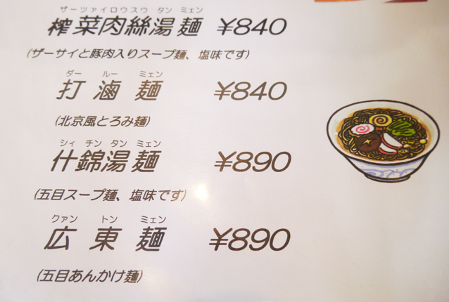 滋味菜館メニュー