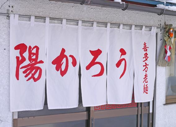 陽華楼暖簾1