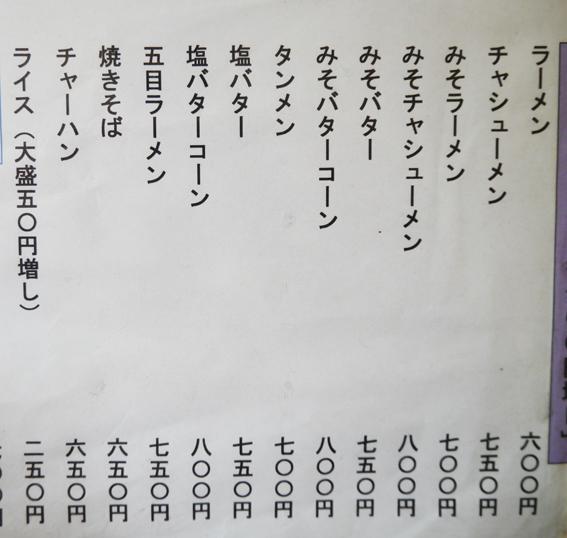 星六メニュー0107-1
