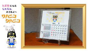 ワハニコカレンダー