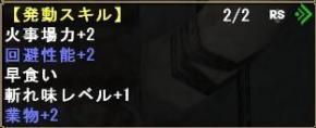 繧ケ繧ュ繝ォ・胆convert_20130118012437