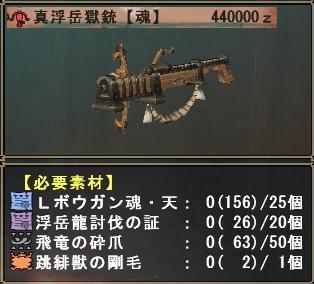 真浮岳獄銃【魂】